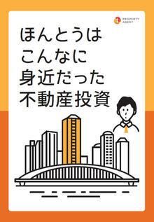 プロパティエージェント無料書籍【不動産投資GUIDE BOOK(初心者編)】