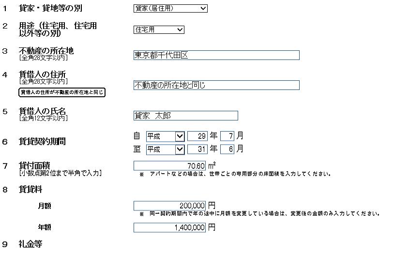 確定申告1 不動産投資の確定申告の記入方法・必要書類をまとめて解説