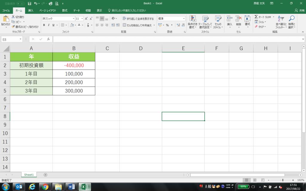 無題1-300x57 投資初心者必見!内部収益率(IRR)の基本を解説します!