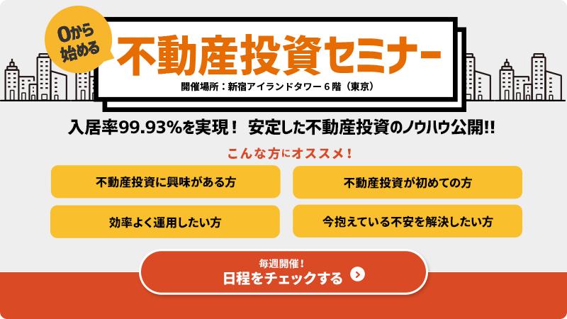 ①セミナー紹介